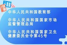 2018教育部發布《學校食chen)釩踩 yu)營(ying)養健康管理規定》