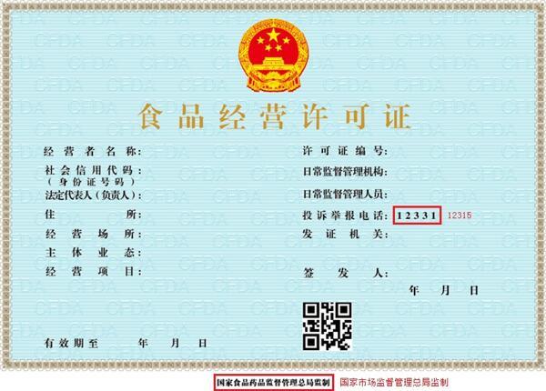 2019市(shi)場監管總局關于調整《食chen)肪 ying)許可證》樣(yang)式公告