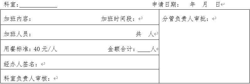 財政局(ju)關于(yu)規(gui)範公務活動《用餐審批單》用餐事項(xiang)通知