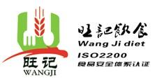 廣州(zhou)旺記食堂(tang)承包公司官網