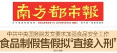 2019國(guo)務院︰食chen)分萍偈奐倌狻爸苯尤冑獺本皇shou)軟(ruan)!