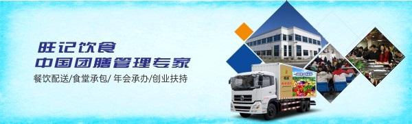 广州食堂承包公司