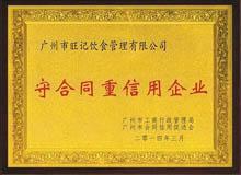 守合(he)同重(zhong)信用企業