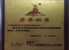 第(di)十六屆(jie)亞運會指定餐飲供應商